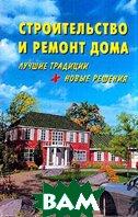 Строительство и ремонт дома: Лучшие традиции, новые решения  Боданов Ю.Ф. купить