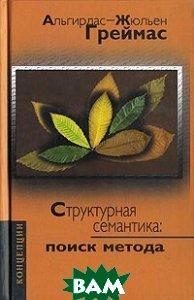 Структурная семантика: Поиск метода   Греймас А.Ж. купить