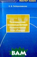 Телевидение взаимодействия: Интерактивное поле общения  Поберезникова Е.В. купить