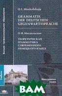 Grammatik der Deutschen Gegenwartssprache / Теоретическая грамматика современного немецкого языка   Москальская О.И. купить