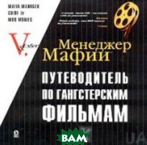 Менеджер Мафии. Путеводитель по ганстерским фильмам / Mafia Manager Guide to Mob Movies  Алекс Экслер, V. & Ex. купить