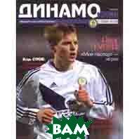 Динамо Киев № 1 (18)'05   купить