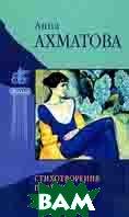 Анна Ахматова. Стихотворения. Поэмы. Проза. Серия `Бессмертная библиотека`  Анна Ахматова купить