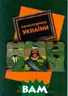 Каrикатуриstи Уkrаїnи   купить