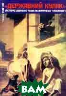 `Державний кулак`: Як Тарас Шевченко ледве не втрапив до `кавказців`  Усенко П.  купить