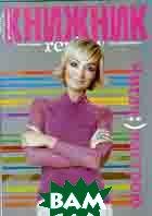 Журнал `Книжник-Review` №03-04 (108-109)' 2005   купить