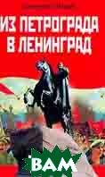 1924г.: Из Петрограда в Ленинград  Шерих Д.Ю. купить