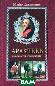 Аракчеев: реформатор-реакционер  Дженкинс М.  купить