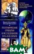 Географические открытия и исследования ХVІІ-ХVІІІ веков  Магидович В.И., Магидович И.П.  купить