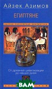 Египтяне. От древней цивилизации до наших дней  Азимов  Айзек купить