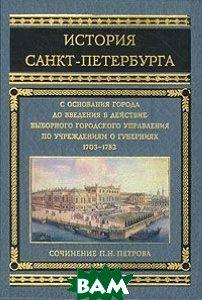 История Санкт-Петербурга  Петров П.Н. купить