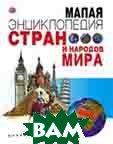 Малая энциклопедия стран и народов мира  Акчурин А.П., Семикова Н.А.  купить