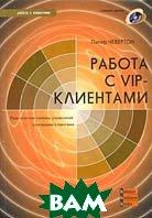 Работа с VIP-клиентами +CD / Key Account Management  П. Чевертон /  Peter Cheverton купить