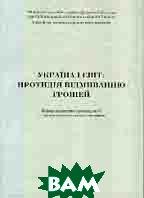Україна і світ: протидія відмиванню грошей   купить