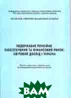 Недержавне пенсійне забезпечення та фінансовий ринок: світовий досвід і Україна   купить