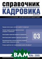 Журнал `Справочник кадровика` №3 (март) 2005   купить