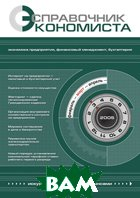 Журнал `Справочник экономиста`  № 3 (март) 2005   купить