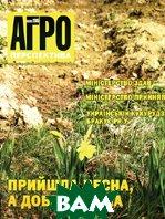 Журнал `Агро Перспектива`  №03 (63)'2005   купить