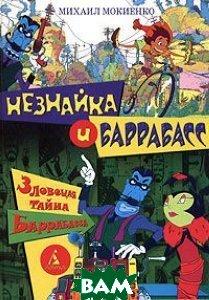 Незнайка и Баррабасс: Зловещая тайна Баррабасса книга 1  Мокиенко М.Ю. купить