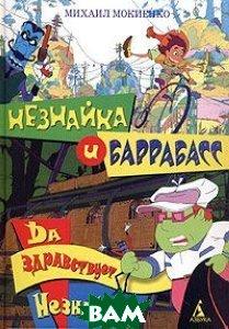 Незнайка и Баррабасс: Да здравствует Незнайка! книга 2  Мокиенко М.Ю. купить
