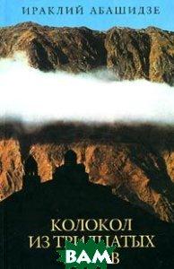 Колокол из тридцатых годов: Воспоминания, стихотворения   Абашидзе И. купить