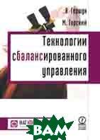 Технологии сбалансированного управления  А. Гершун, М. Горский купить