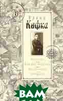 Дневники 1910 - 1923. Путевые дневники. Письмо отцу. Завещание  Кафка Франц  купить