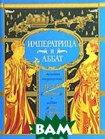 Императрица и аббат. Неизданная литературная дуэль Екатерины II и аббата Шаппа д'Отероша  Элен Каррер д'Анкосс купить