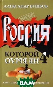Россия, которой не было - 4. Блеск и кровь гвардейского столетия  А.  Бушков купить