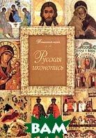 Русская иконопись (листовое издание)   купить