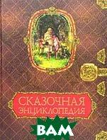 Сказочная энциклопедия   купить