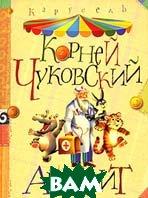 Айболит   К. И. Чуковский купить
