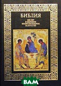 Библия. 2000 лет в мировом изобразительном искусстве   купить