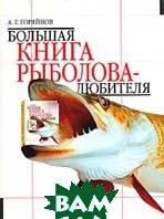 Большая книга рыболова-любителя  А. Г. Горяйнов купить