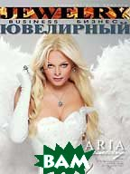 Журнал `Ювелирный бизнес` №2 '2005   купить