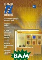 Журнал `Дистрибуция и логистика` №2 (март) 2005   купить