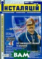 Журнал `Ринок інсталяцій` №02/2005   купить