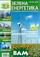 Журнал `Зелена енергетика` №4(16)/2004   купить
