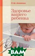 Здоровье вашего ребенка  Л. Ш. Аникеева купить