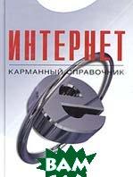 Интернет. Карманный справочник  В. П. Леонтьев купить