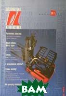 Журнал `Дистрибуция и логистика` №1 (январь) 2005   купить