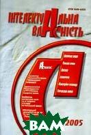 """Журнал """"Інтелектуальна власність""""  №2/2005   купить"""