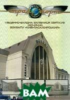 Журнал `Весь транспорт` №1-2 (52-53)/2005   купить