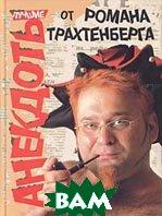 Лучшие анекдоты от Романа Трахтенберга   купить