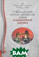 Англо-русский и русско-английский словарь компьютерной лексики  Мизинина И. Н. купить
