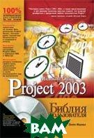 Microsoft Office Project 2003. Библия пользователя + CD-ROM.  Элейн Мармел купить