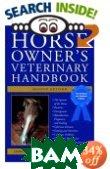 Horse Owner's Veterinary Handbook  James M. Giffin, Tom Gore купить