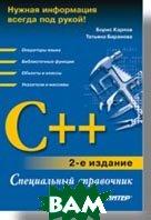 C++ Специальный справочник. Нужная информация всегда под рукой 2-е издание  Карпов Б., Баранова Т. купить