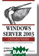 Windows Server 2003. Справочник  / Windows Server 2003 in a Nutshell  Таллоч М. купить