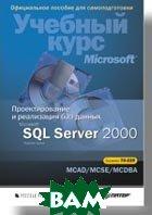 Проектирование и реализация баз данных Microsoft SQL Server 2000 +(CD)    купить